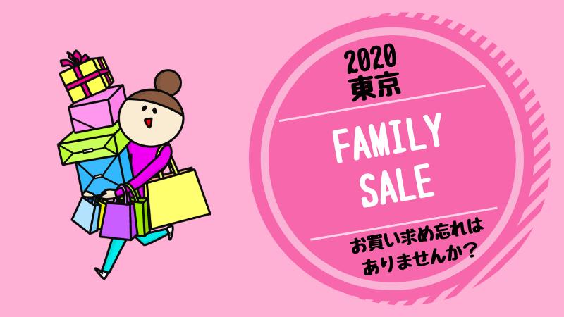 セール 2020 ファミリー 伊藤忠