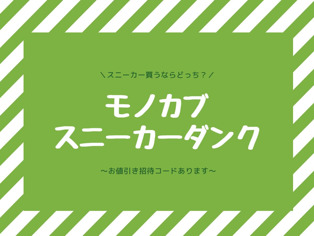 評判 スニーカー ダンク